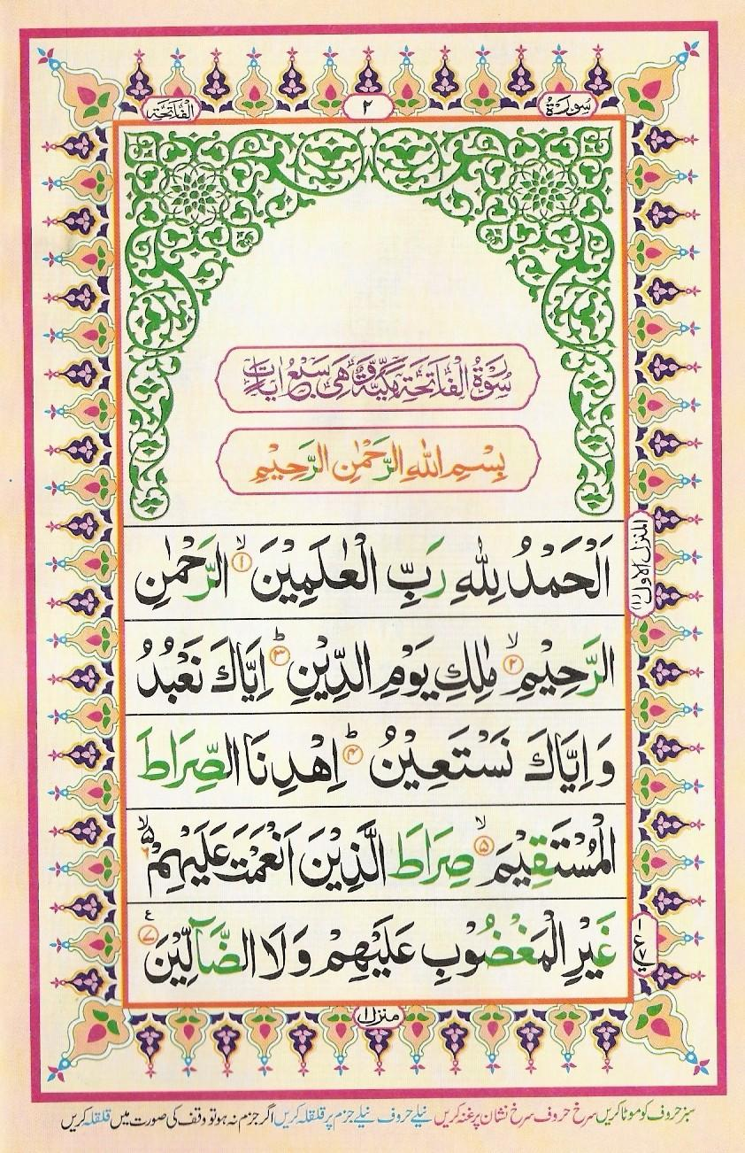 Online Four  Colored Tajweedi Quran